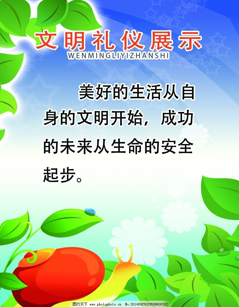 文明 礼仪 校园 文化 展板 02文明礼仪 设计 广告设计 广告设计 72dpi