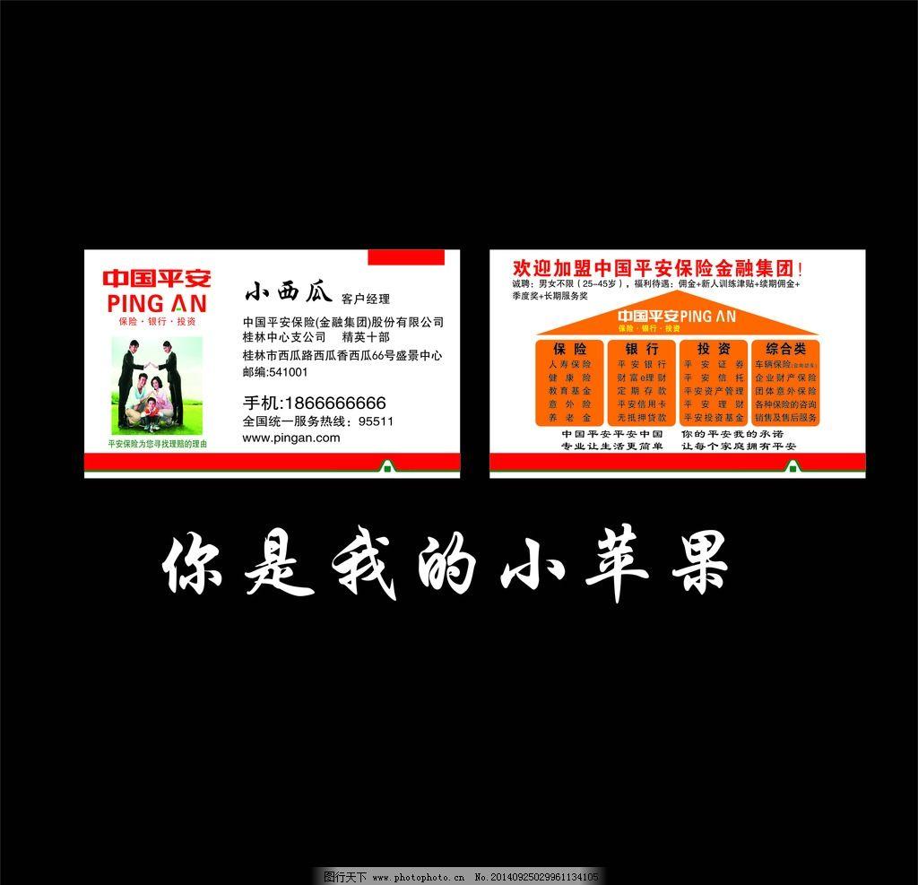 中国人寿保险logo图片