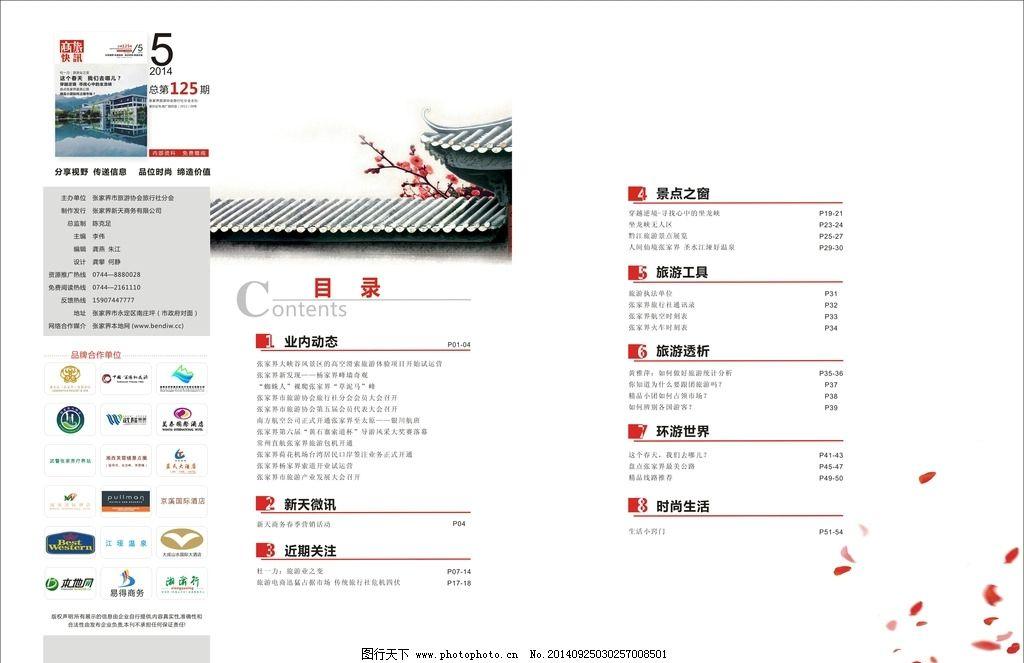 cdr 适量图 杂志设计 设计 杂志设计 设计 广告设计 展板模板