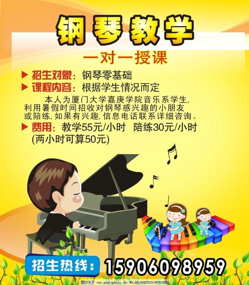 钢琴教学海报 卡通钢琴图片