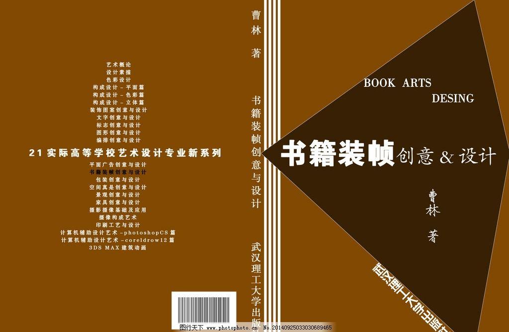 设计 装帧 创意 书籍      设计 psd分层素材 psd分层素材 300dpi psd