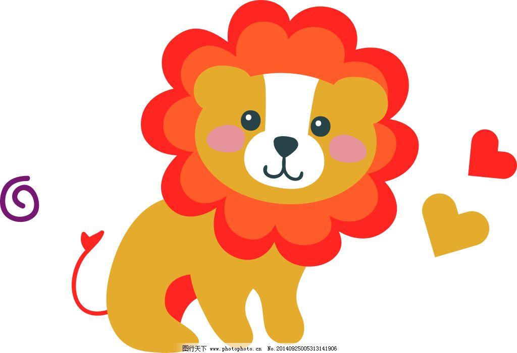 动物 儿童 卡通 设计 狮子 素材 图案 矢量 动物 狮子 儿童 卡通 素材