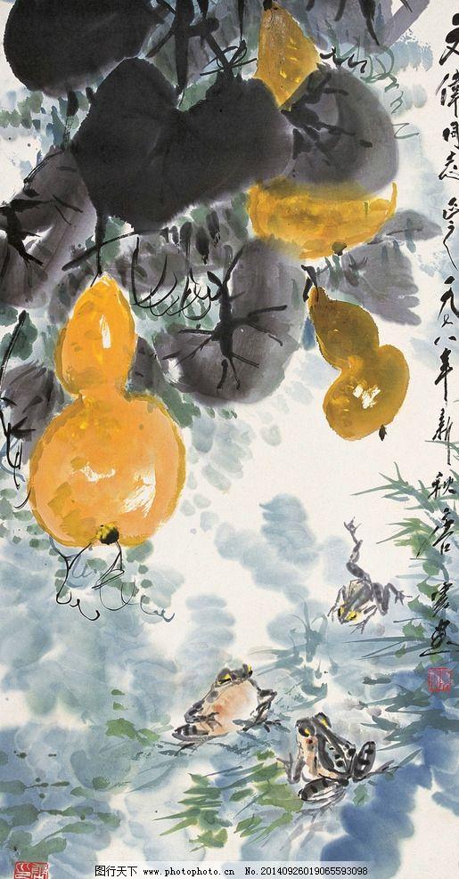 国画 唐云 葫芦 多子 吉祥 青蛙 蛙趣 绘画艺术 绘画书法 国画唐 云
