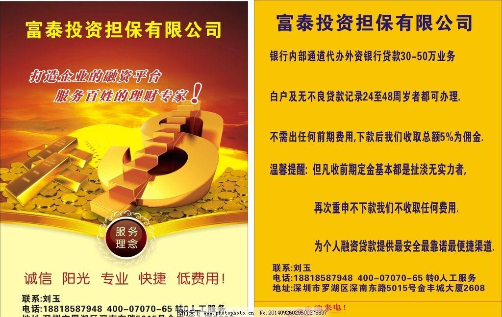 贷款宣传单 贷款海报 信用贷款