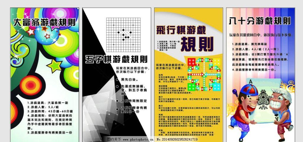 游戏规则X图片KT板展架隐形表达标志设计图片