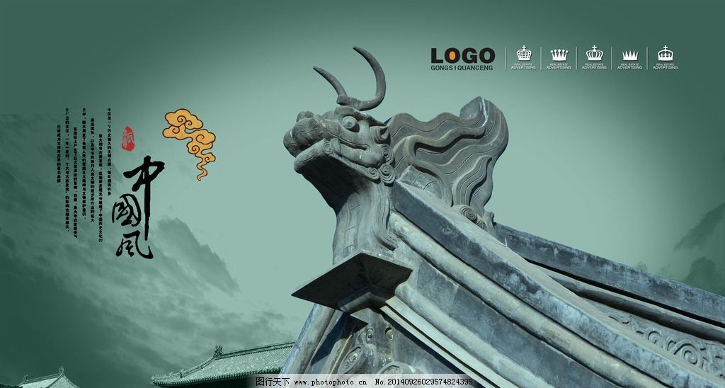 房檐 大气 房顶 古建筑 中国风 古韵中国 设计 广告设计 广告设计 300