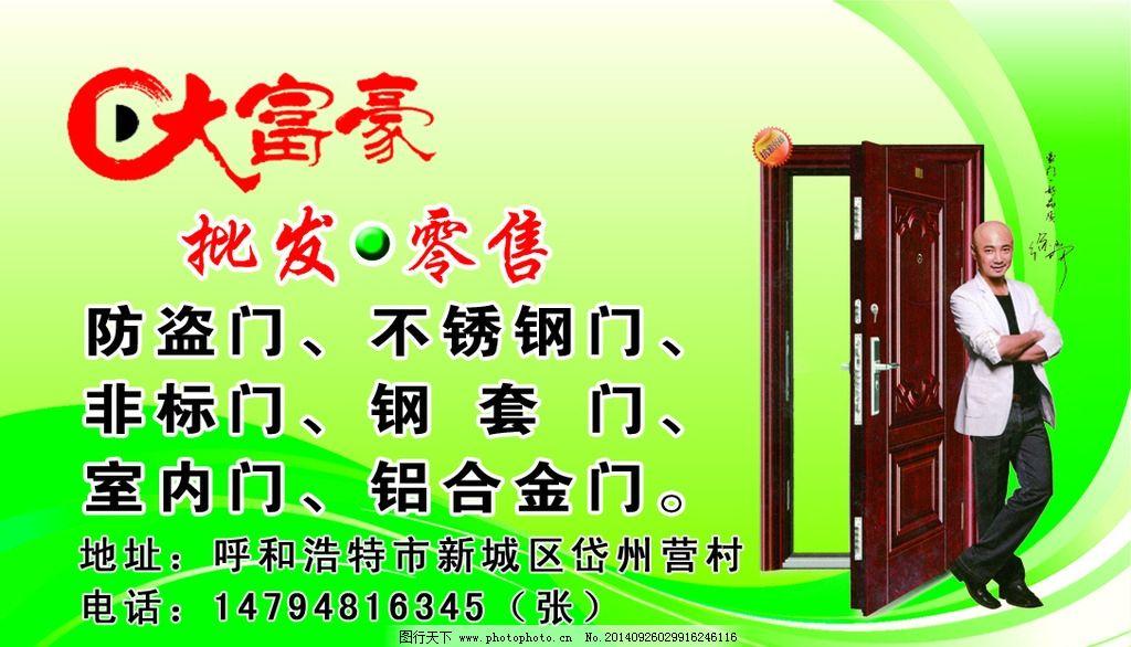 名片 防盗门 不锈钢门 钢套门 室内门 名片,卡片 设计 广告设计 名片