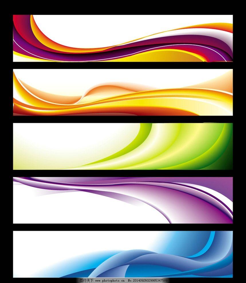 流线 卡片 潮流 彩带 彩色 蓝色 紫色 绿色 黄色 橙色 矢量图 设计