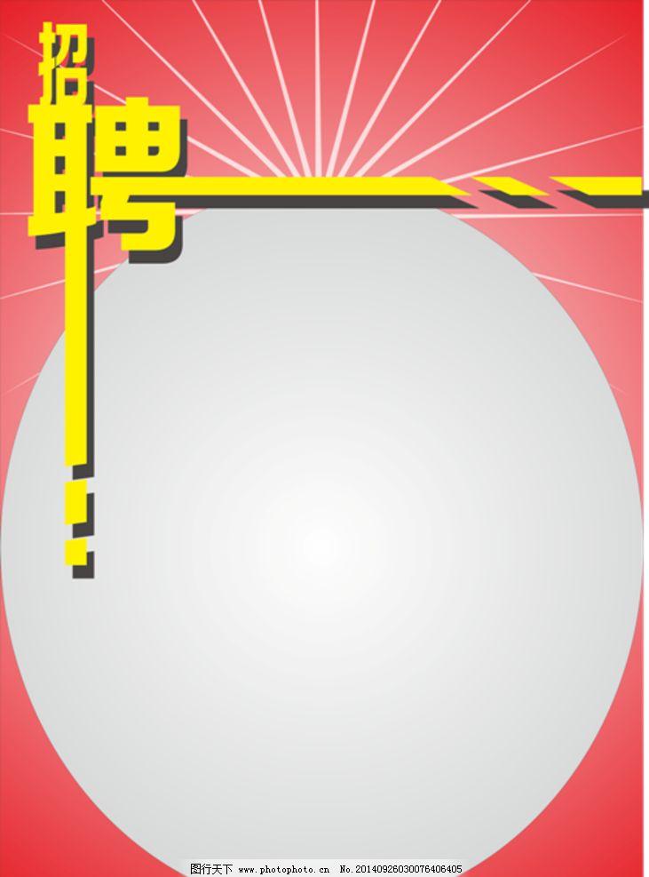 招新海报空白模板