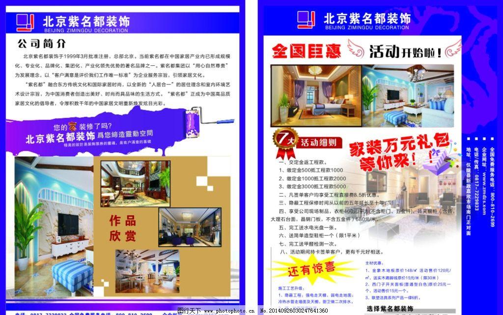 紫名都 dm单 装修 装饰 宣传单 国庆 dm单设计 设计 广告设计 dm宣传