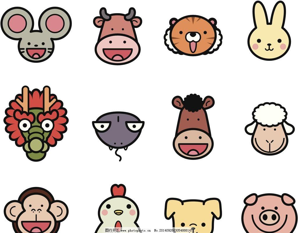 动物      生肖 十二生肖 卡通 动漫 设计 动漫动画 其他 300dpi jpg
