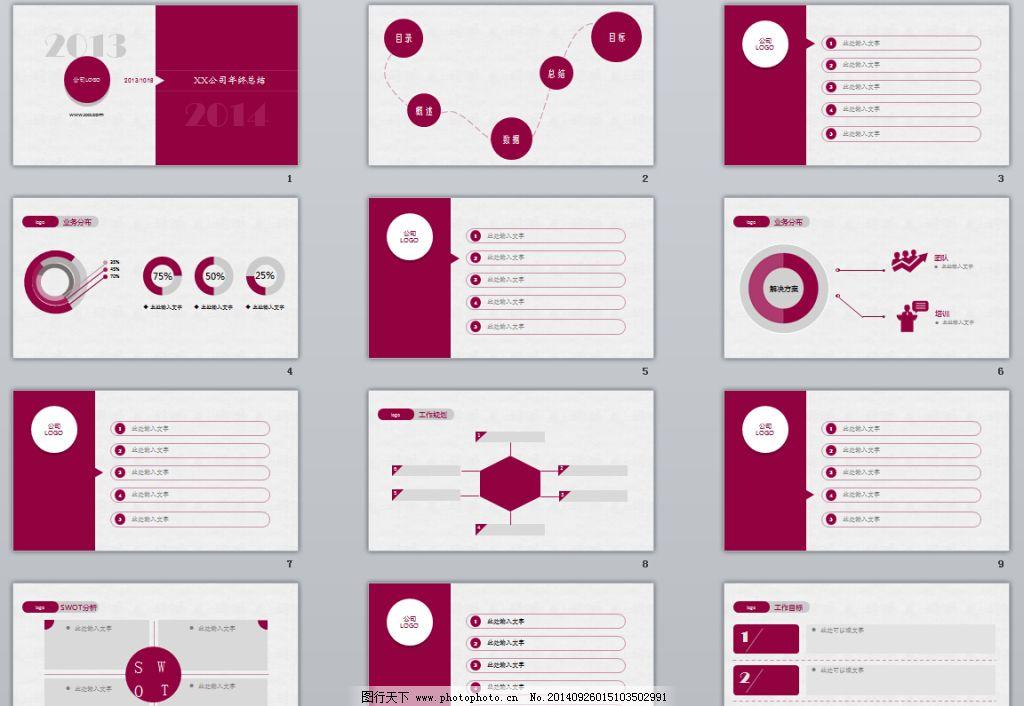 紅灰簡潔ppt模板免費下載 ppt 畢業設計 紅 簡潔 流程圖 模板 商務 紅