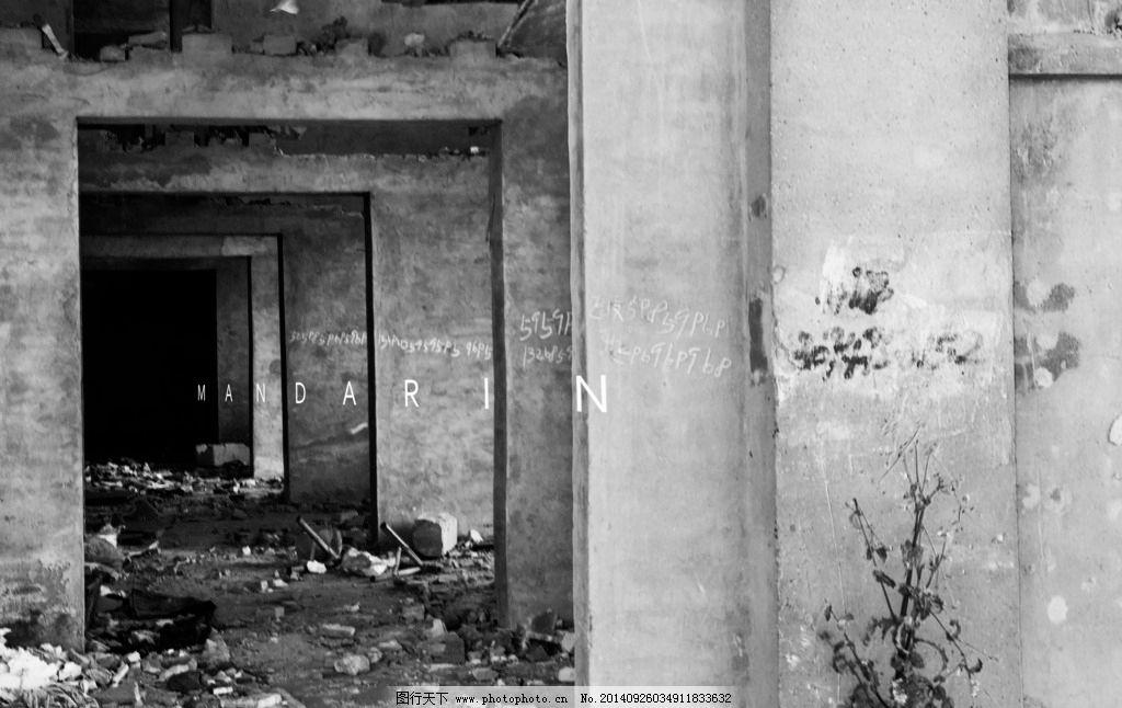 废墟拆迁旧厂房黑白