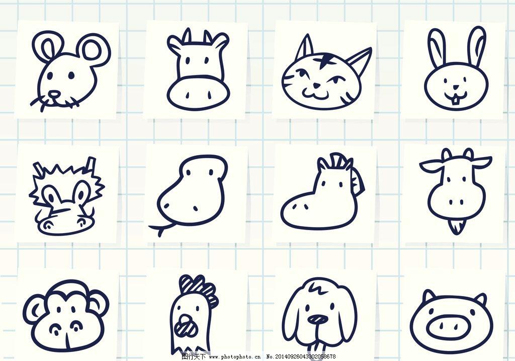 动物头像 生肖 十二生肖 卡通 动漫 动漫动画 其他