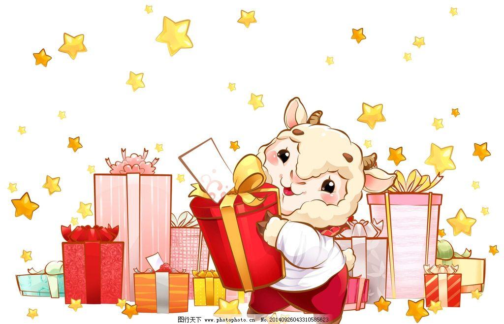 卡通羊 绵羊 羊年 生肖 卡通 漫画 过年 春节 其他 动漫动画  设计 动图片