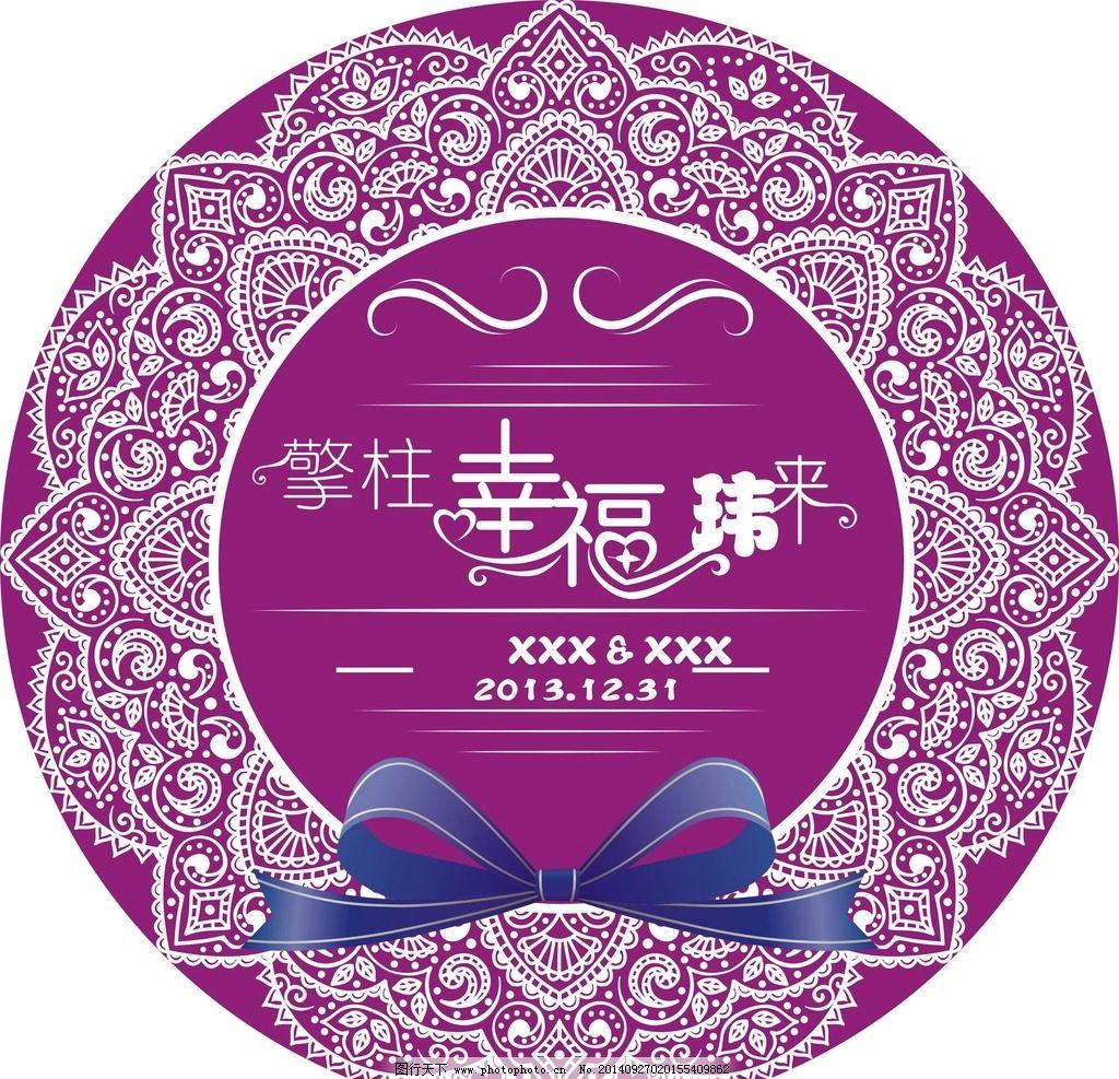 婚礼logo 字体设计 圆形 蝴蝶结 其他图标