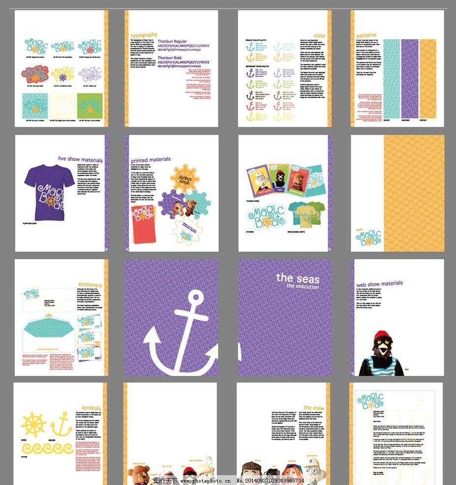 时尚色彩 儿童画册 时尚画册 版式设计 学校画册 校园画册 幼儿园画册图片