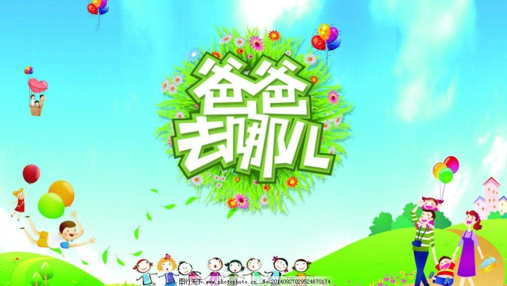 爸爸去哪儿 喷绘 背景 立体字 卡通风格 儿童 全家 旅游 气球 花草图片