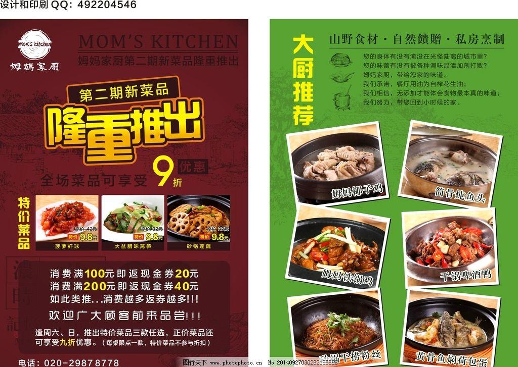 餐饮宣传单 餐厅宣传单