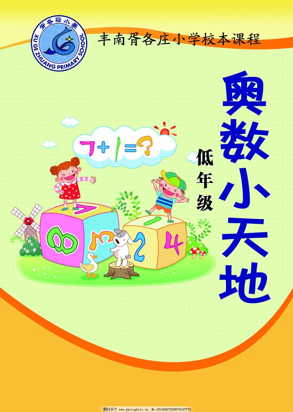 奥数小天地免费下载 卡通儿童 卡通图案 小学生奥数书籍封皮图片