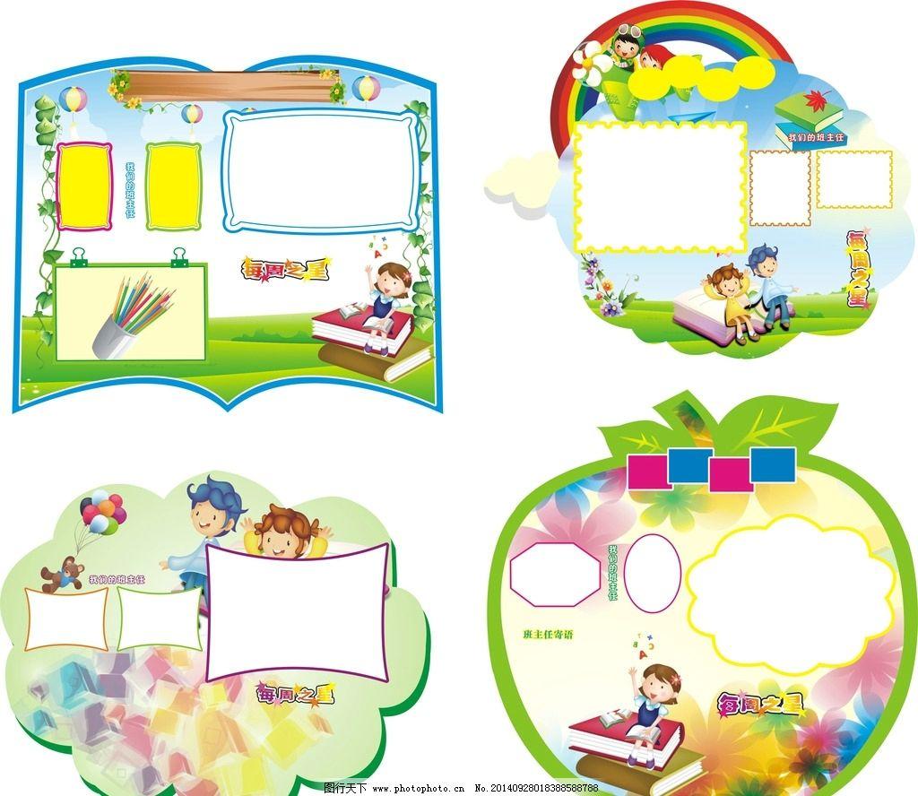 学校班级口号展示牌图片_动漫人物_动漫卡通_图行天下