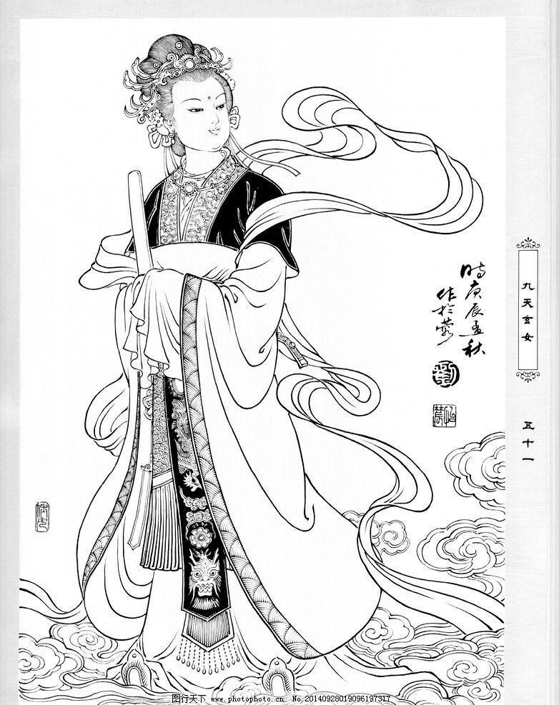 玄女 九天玄女 仙女 天宫仙子 仙子 神话人物 工笔画 白描古画 古代