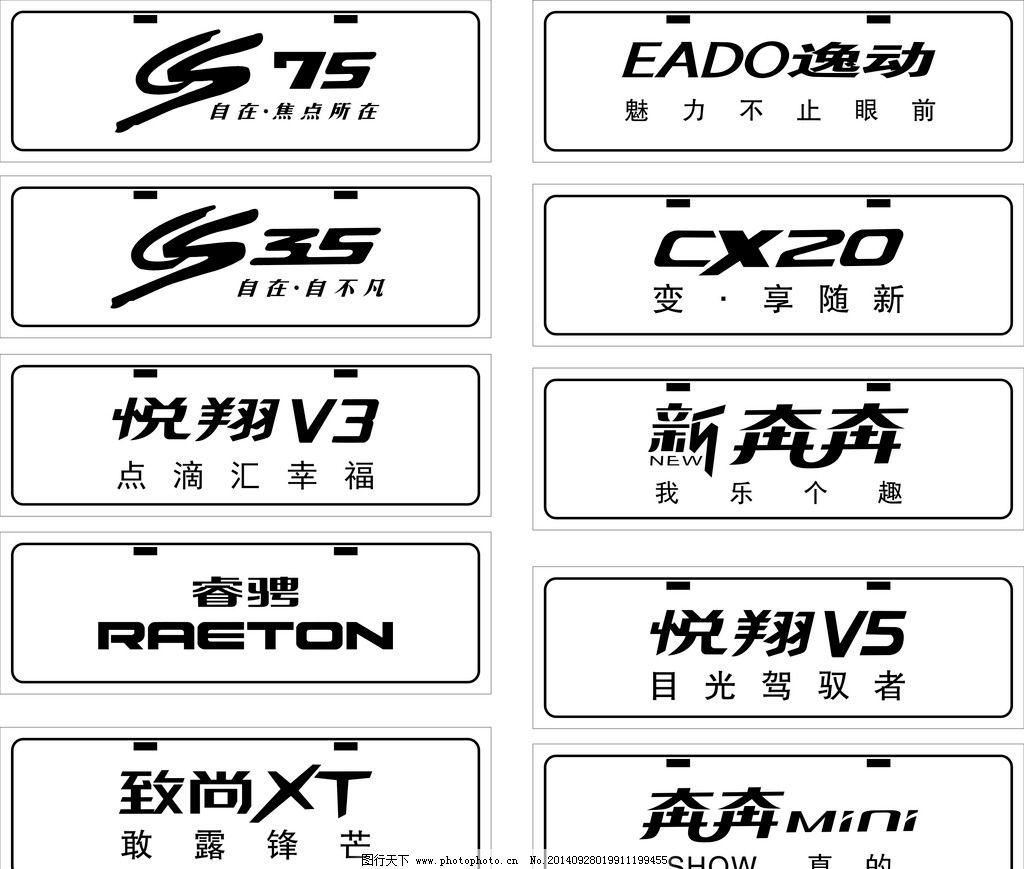 长安汽车标志 车牌字图片