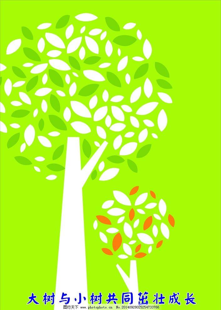 手绘树木 树木插画 绿色树叶