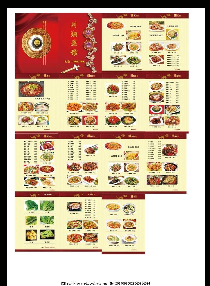 菜谱画册 餐饮画册 产品画册 创意      高档菜谱 设计 广告设计 画册