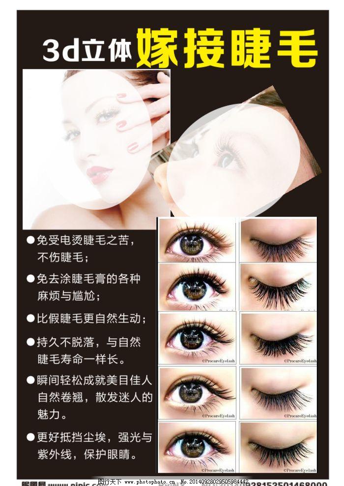 3d眼睛画法步骤