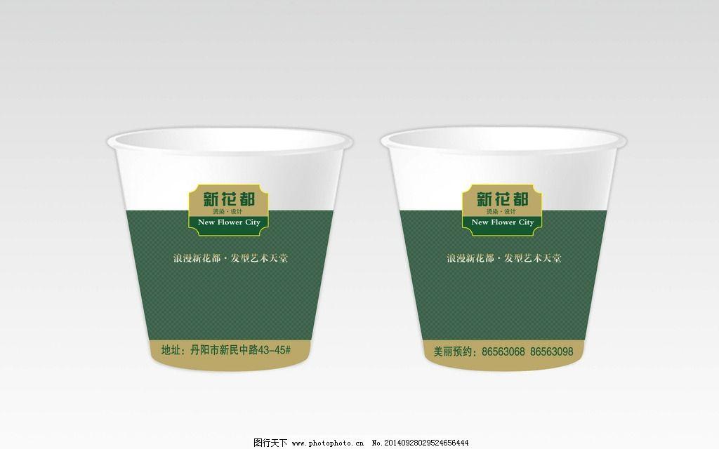 美发店纸杯 美容 造型 平面图 广告设计