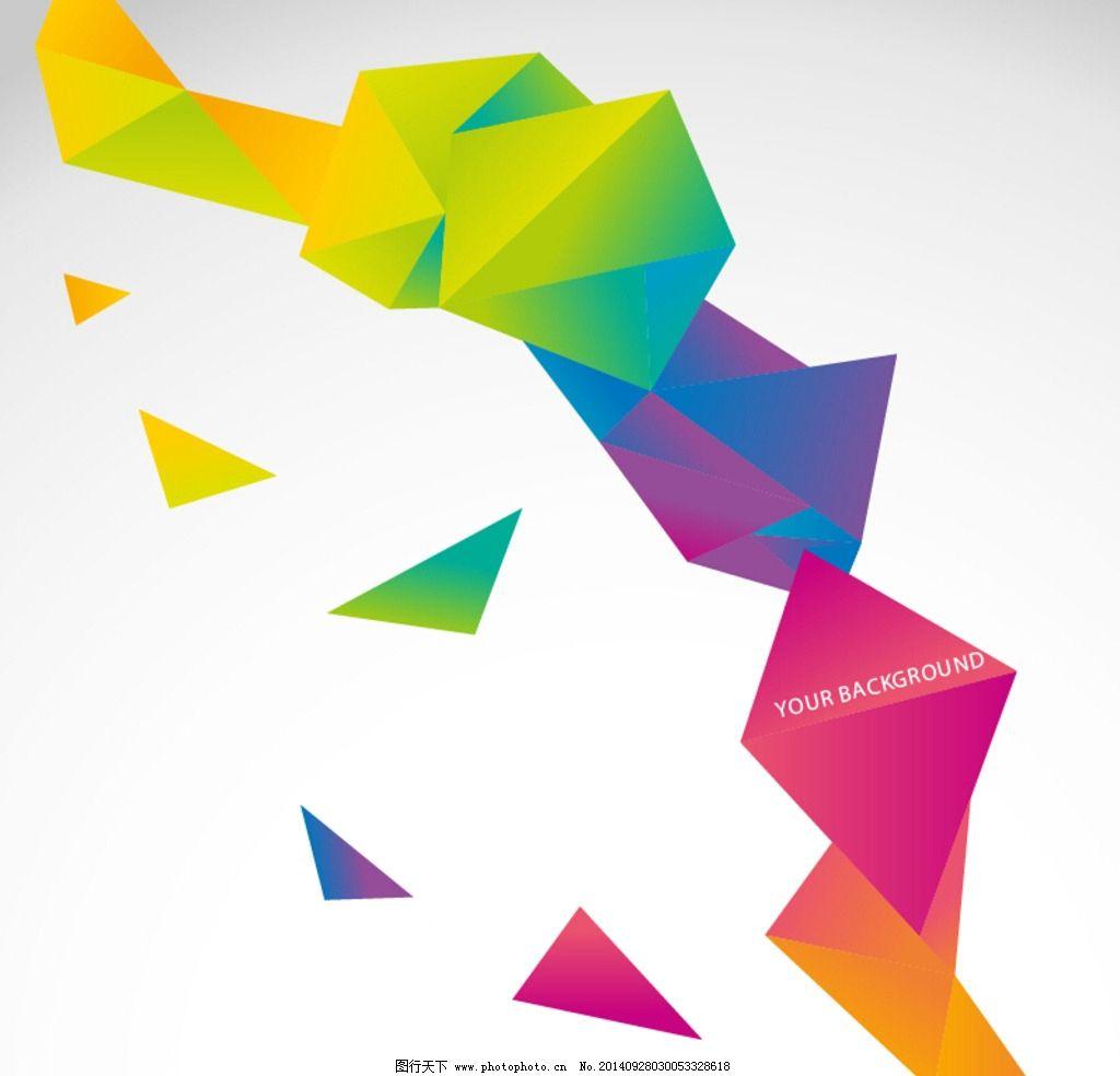 折纸 丰富多彩 几何图形海报 几何 几何图形 图形 正方形 彩色 海报