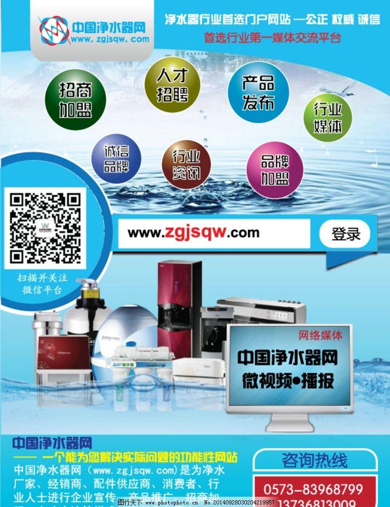 净水器 行业网站 宣传单页 海报 微信推广 矢量图 ai  设计 广告设计