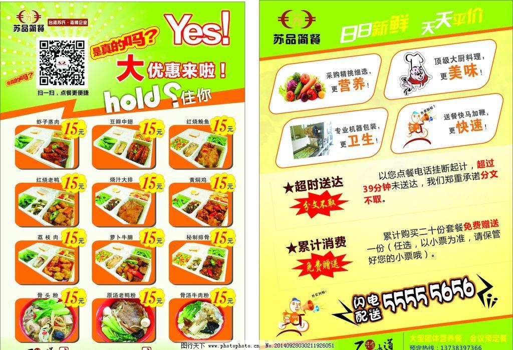 快餐单页 快餐广告 中式快餐 x4 cdr 全矢量 设计 广告设计 dm宣传单