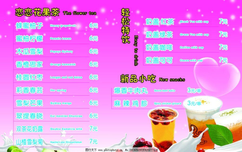 温馨 粉色 饮料 价目表 图文 英文 设计 广告设计 菜单菜谱 cdr