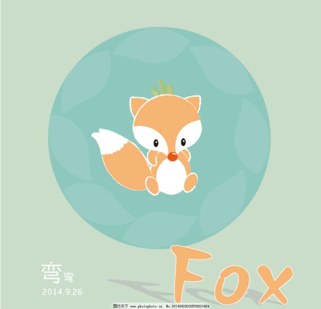 小狐狸图片