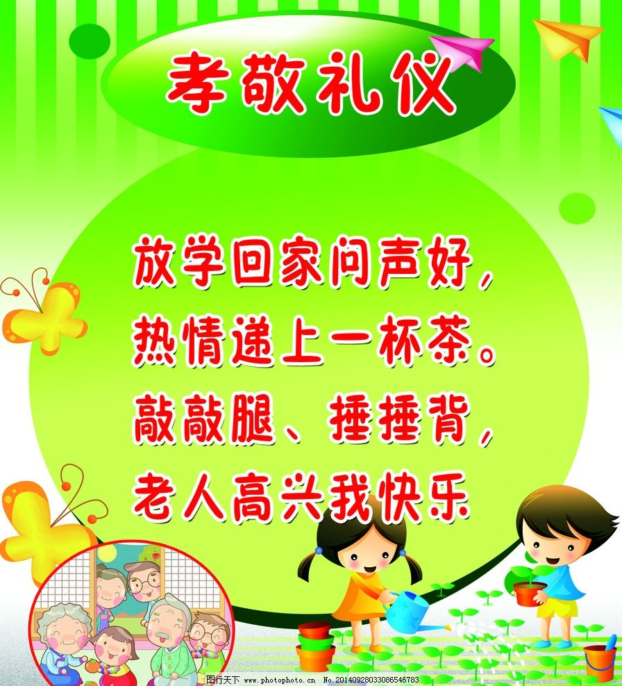 幼儿园孝敬礼仪 卡通 墙画图片
