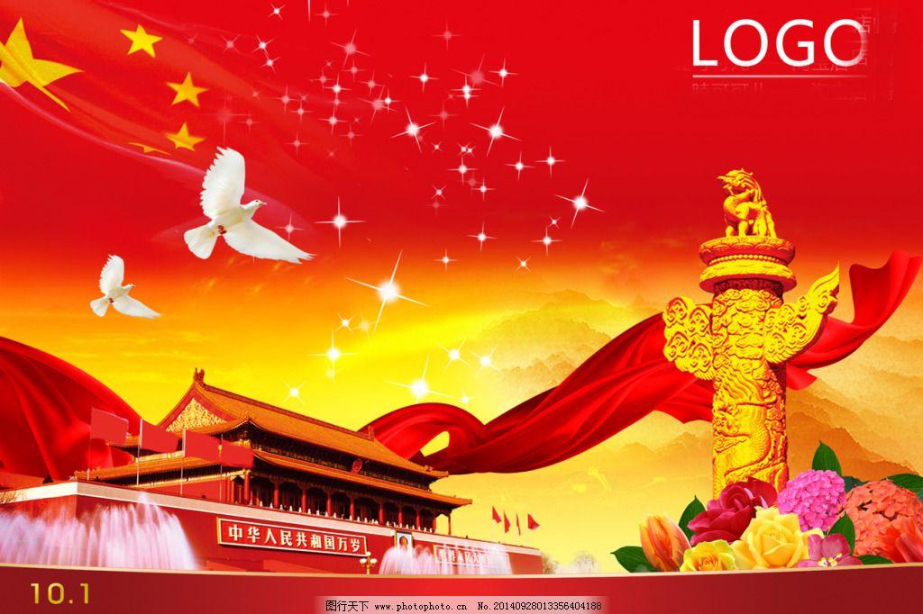 国庆天安门 国庆天安门免费下载 华表 海报 天空门 节日素材 国庆节