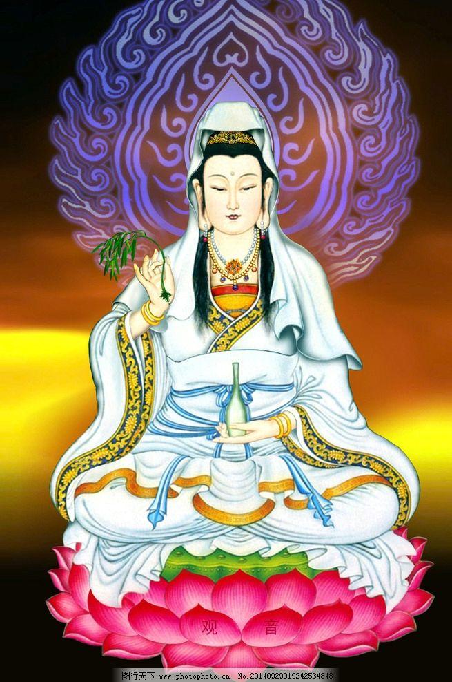 观音 菩萨      素材 佛像 插画专辑 设计 文化艺术 宗教信仰 72dpi