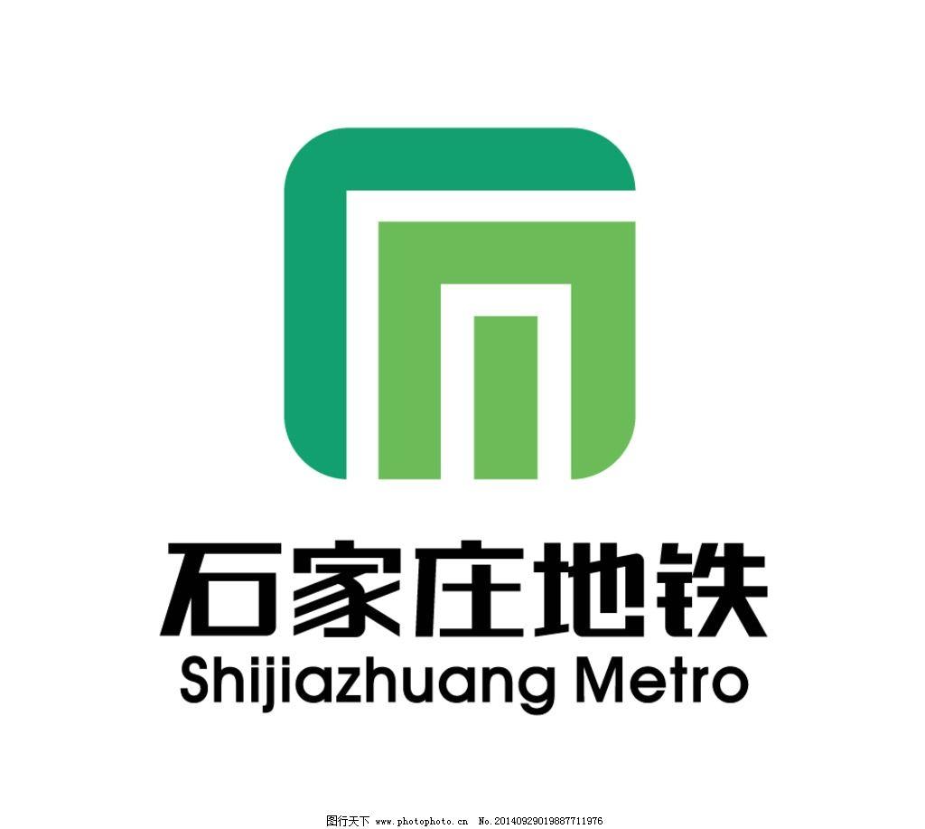 石家庄地铁 logo 矢量 ai eps pdf 设计 标志图标 公共标识标志 ai