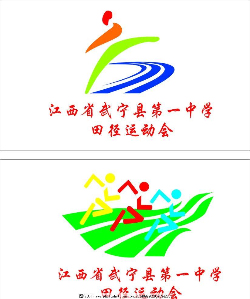 田径运动会logo图片图片