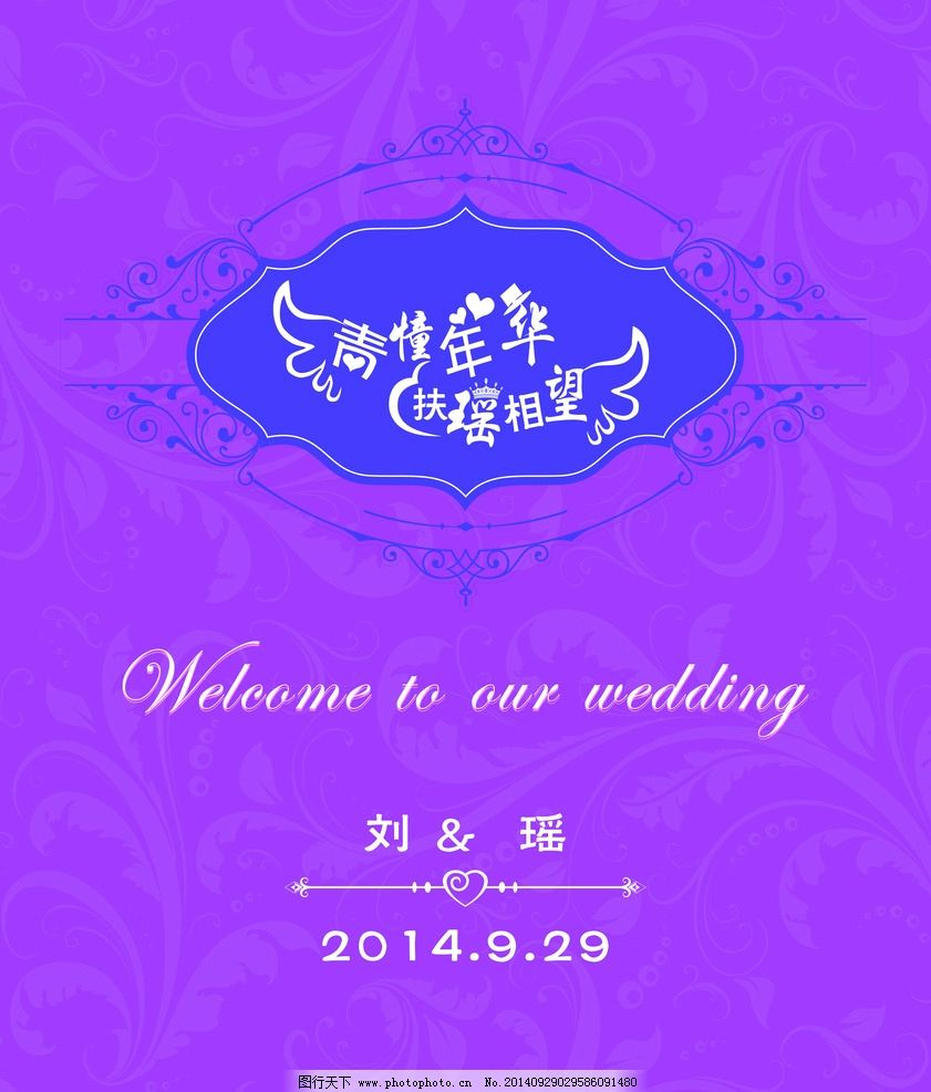 副背景 艺术字 欧式底纹 婚礼背景 psd分层素材 海报 设计 广告设计