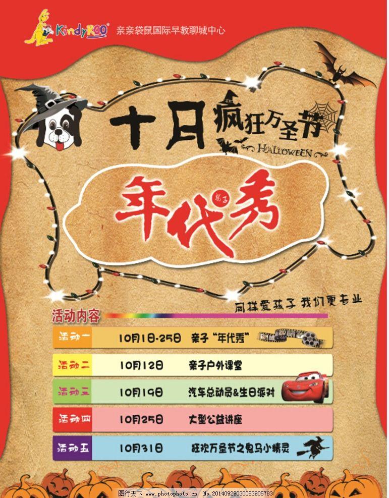 十月万圣节海报 卡通 幼儿园 宝宝 早教 活动 广告设计 海报设计