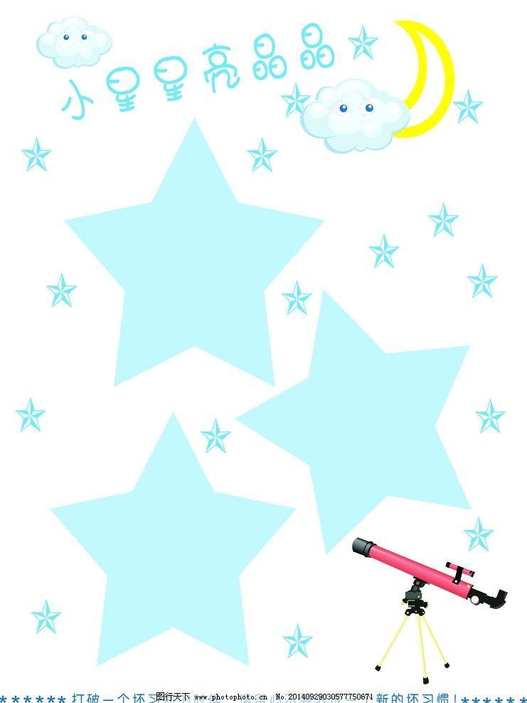 小班幼儿成长记录册插 星星 望远镜 云朵 月亮 格言 小班幼儿成长记录