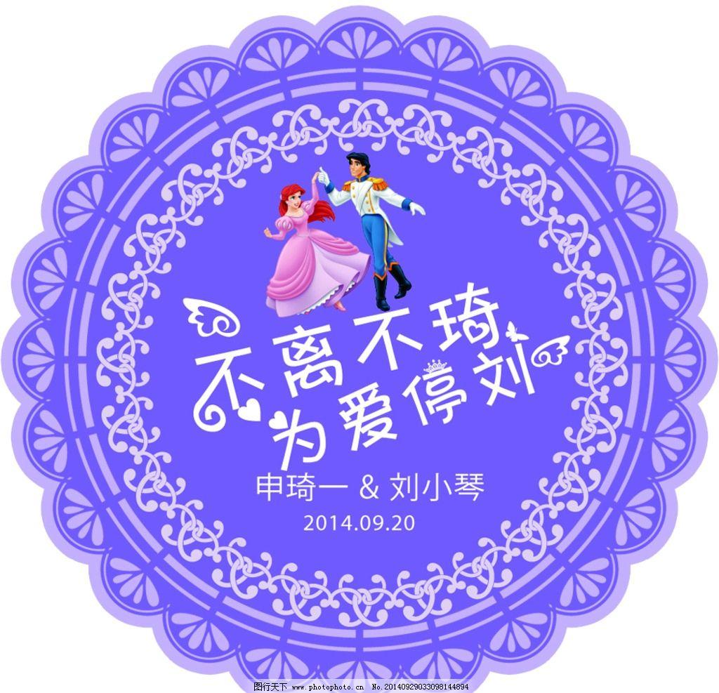 婚礼 logo设计制作 新人 新郎 新娘 设计 psd分层素材 psd分层素材 45
