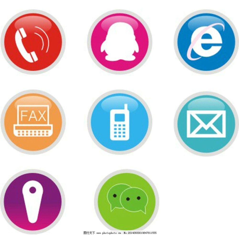 名片小图标 符号 微信图标 电话 传真图标图片