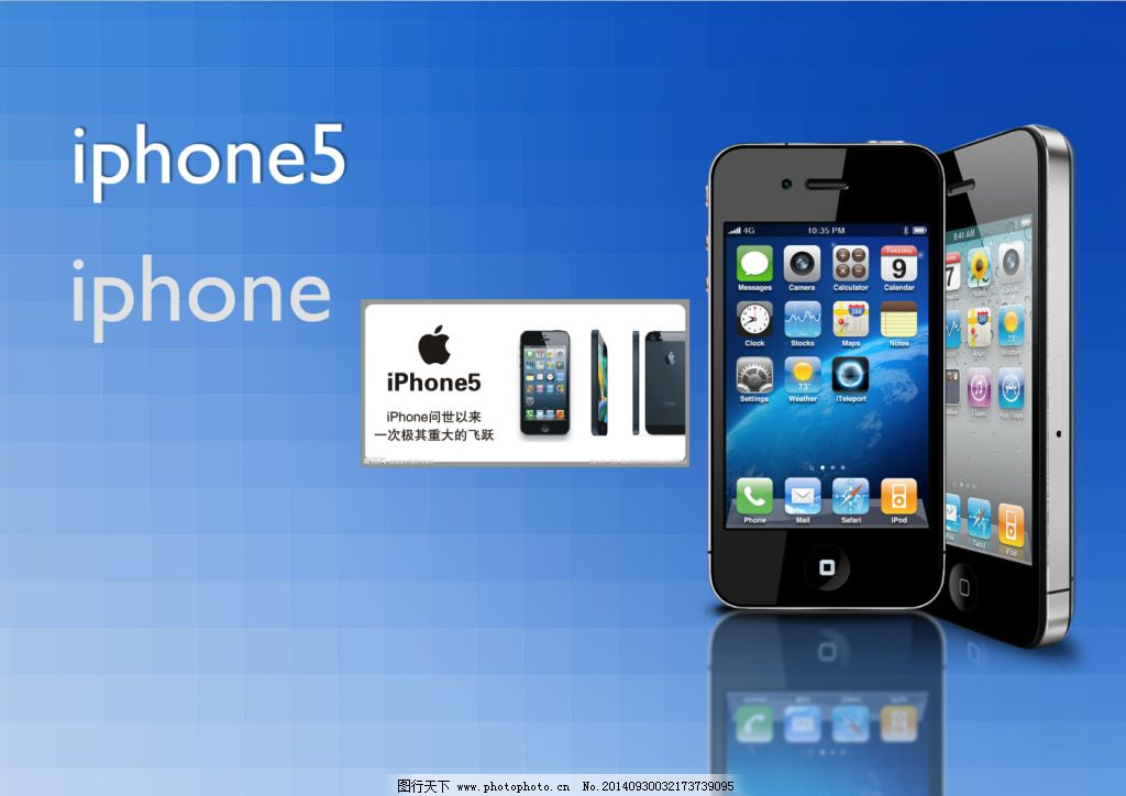 iPhone海报