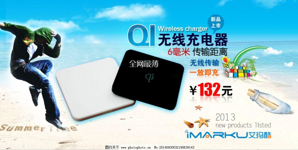 无线充电器 无线充电器免费下载 电子产品 天蓝色背景 网页模板