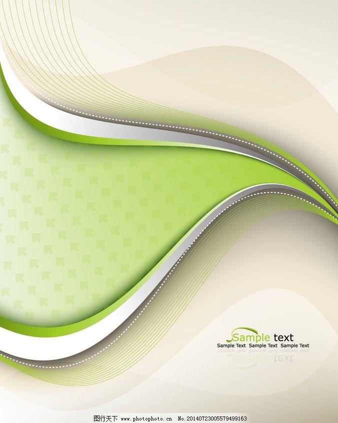 画册封面背景免费下载,画册素材,矢量图,其他矢量图