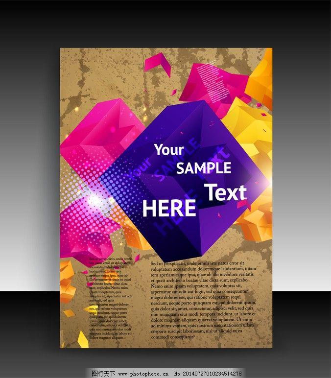 画册背景素材免费下载,画册封面背景,画册素材,矢量图,其他画册封面